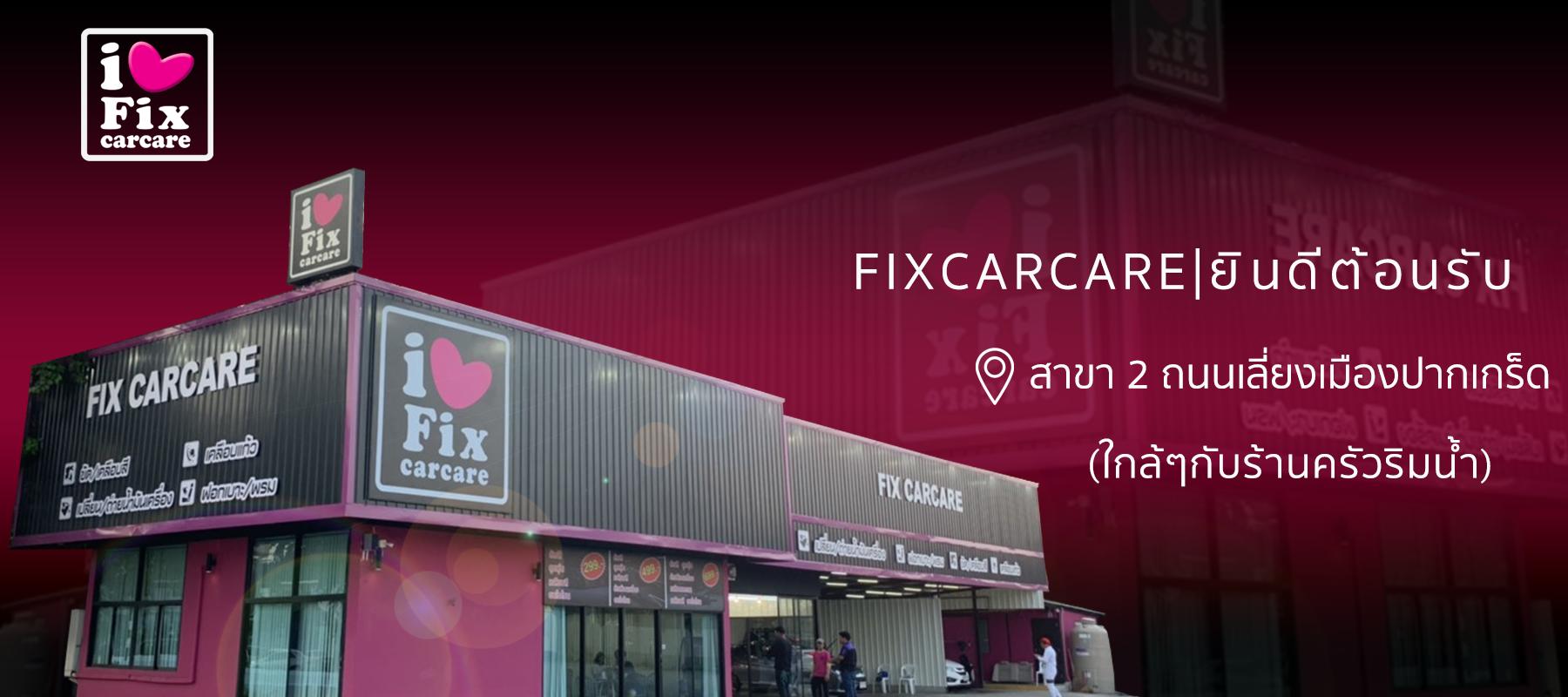หน้าแรก, FixCarcare
