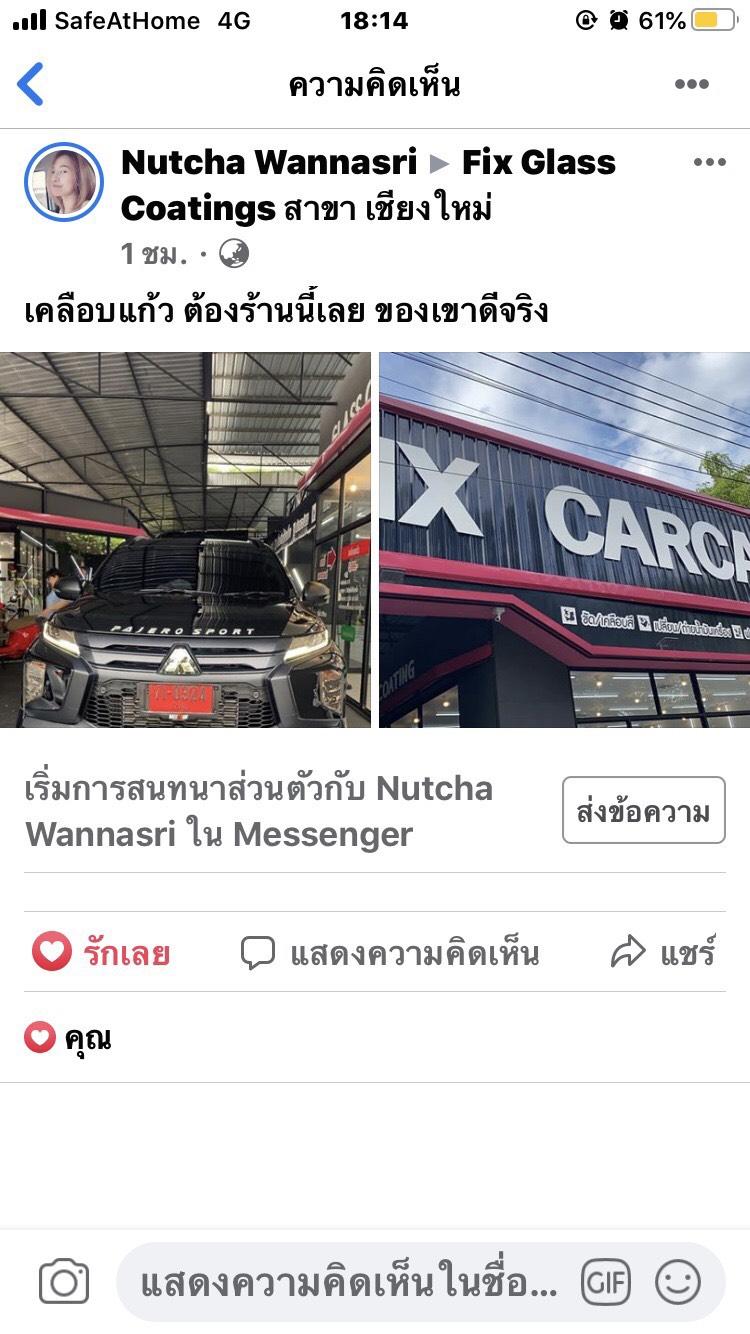 หน้าหลัก, FixCarcare